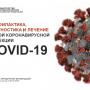 20200316_covid-19